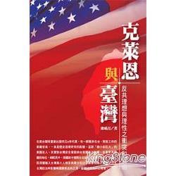 克萊恩與台灣《反共理想與理性之衝突和妥協》