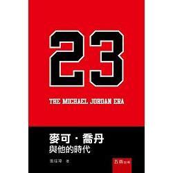 麥可.喬丹與他的時代 =  The michael jordan era /