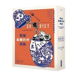 精通蘇聯料理藝術:包裹在布林餅裡的悲歡離合