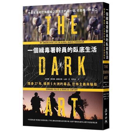 一個緝毒署幹員的臥底生活:隱身27年、橫跨5大洲的毒品、恐怖主義與騙局