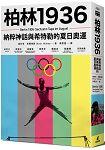柏林1936:納粹神話與希特勒的夏日奧運
