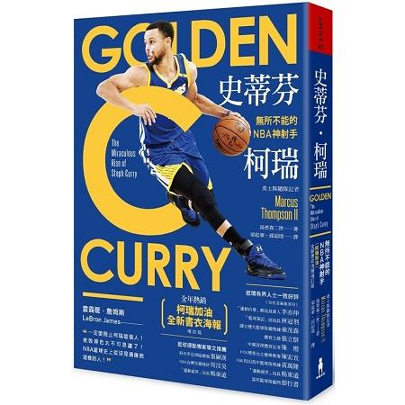 史蒂芬.柯瑞:無所不能的NBA神射手(「柯瑞加油」全新書衣海報增訂版)