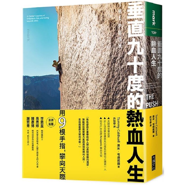 垂直九十度的熱血人生 :一名攀岩運動家挑戰耐力.置身危險.超越自我極限的故事(另開視窗)