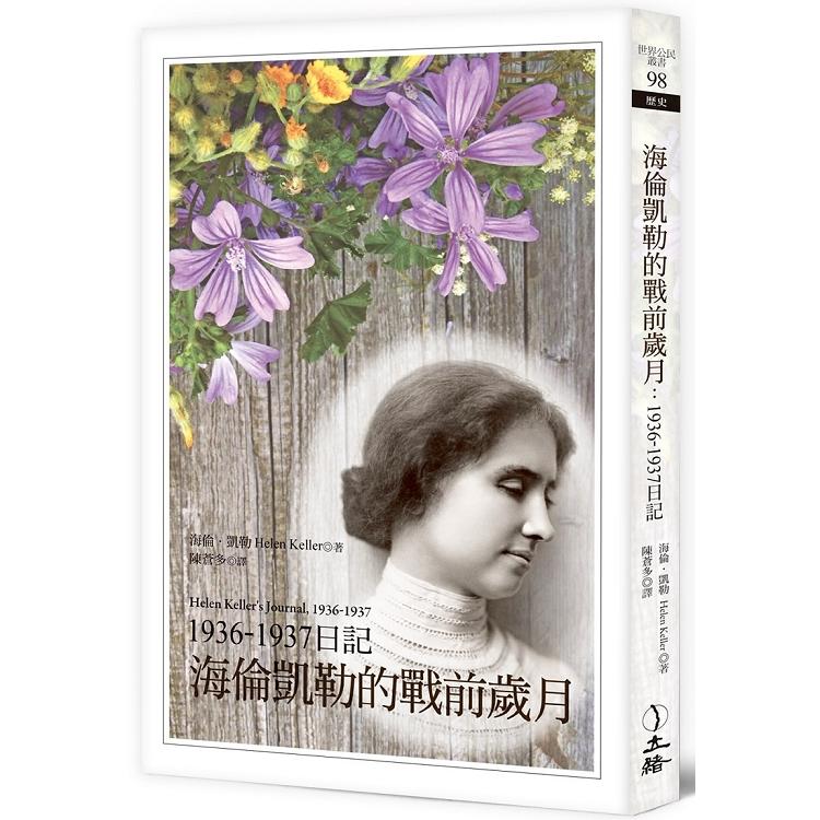 海倫凱勒的戰前歲月:1936-1937日記