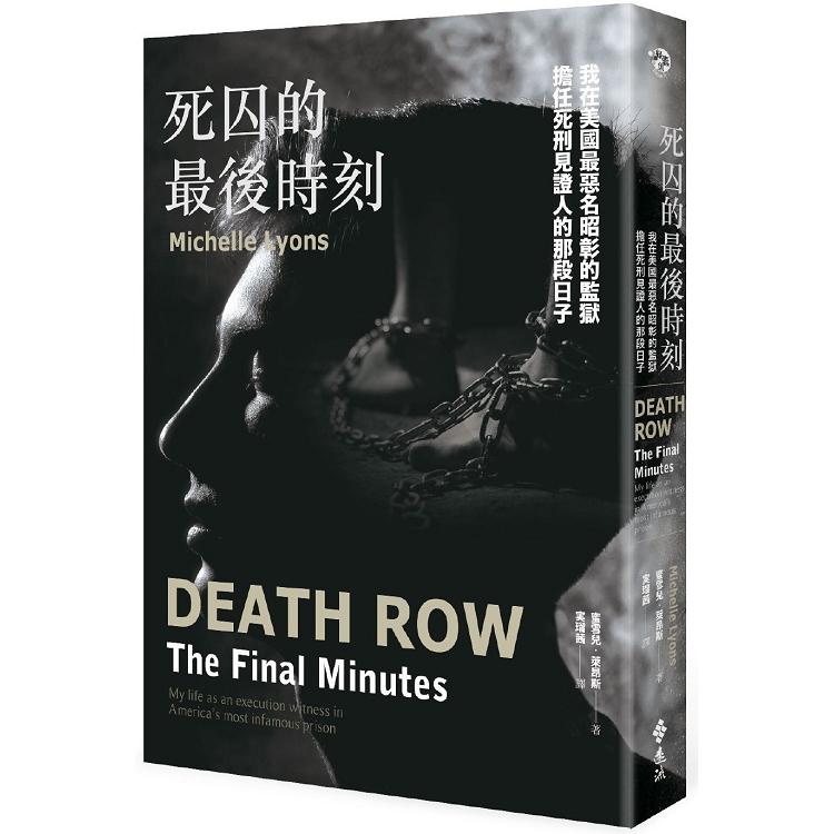 死囚的最後時刻:我在美國最惡名昭彰的監獄擔任死刑見證人的那段日子