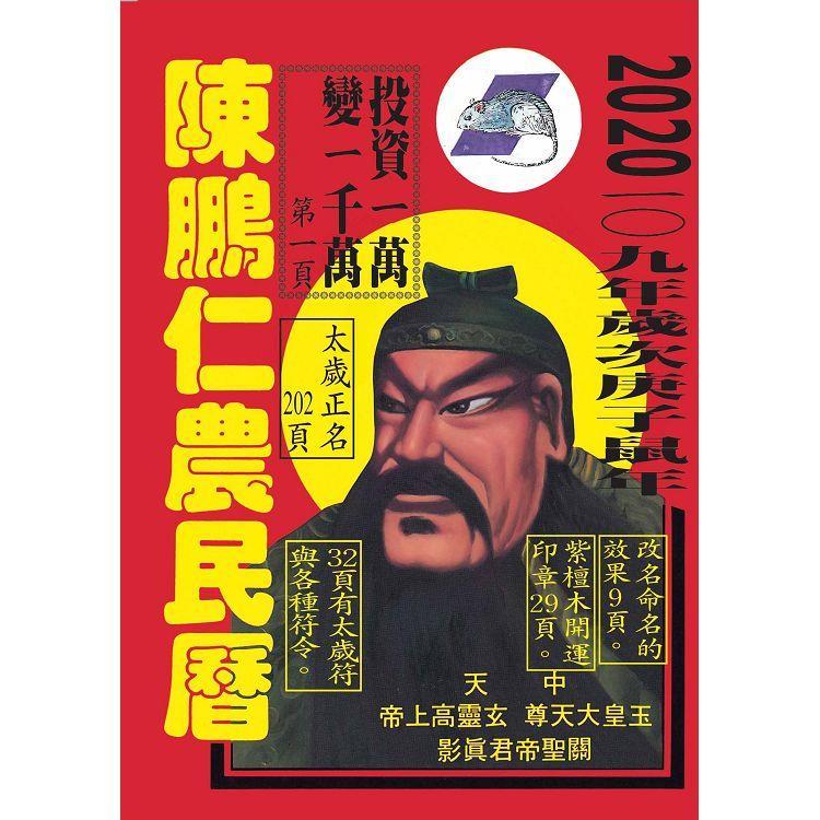 109年陳鵬仁農民曆(關公)