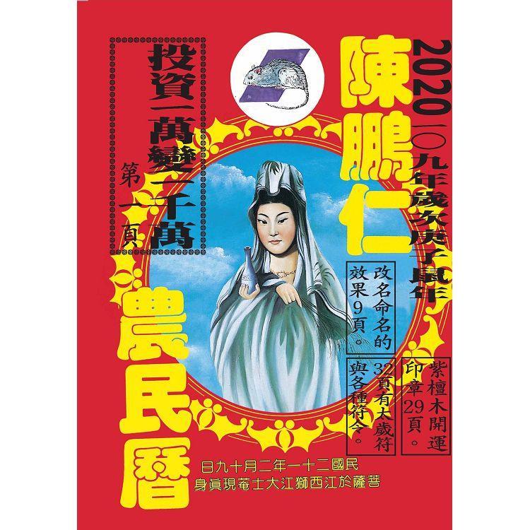 109年陳鵬仁農民曆(觀音)
