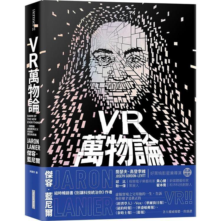 VR萬物論:一窺圍繞虛擬實境之父的誘惑、謊言與真相