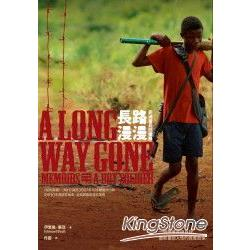 長路漫漫:非洲童兵回憶錄