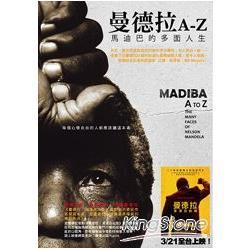 曼德拉A-Z:馬迪巴的多面人生