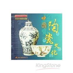 中國陶瓷文化 | 拾書所