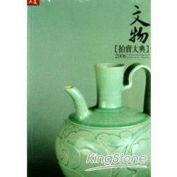 2006中國文物拍賣大典