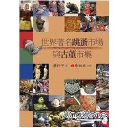 世界著名跳蚤市場與古董市集