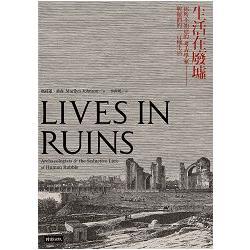 生活在廢墟:你所不知道的考古學家與他們的一百種生活