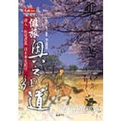 俳旅奧之細道(大地別冊23)