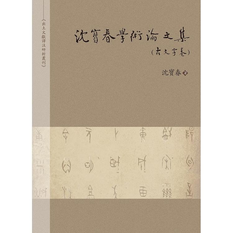 沈寶春學術論文集(古文字卷)