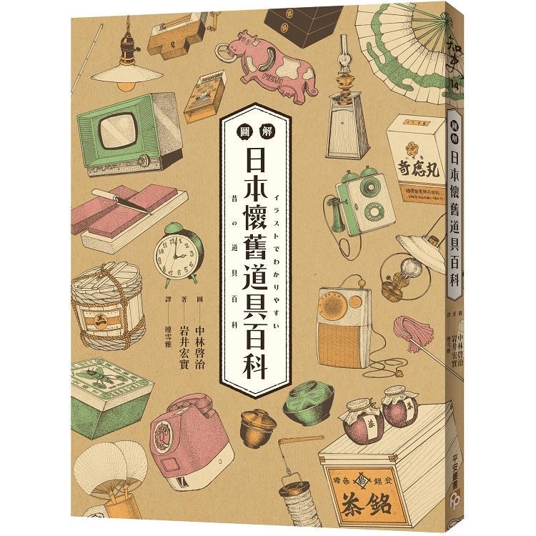 圖解日本懷舊道具百科:日本「全國學校圖書館協議會」選定圖書,特別收錄約500張超精美插畫!