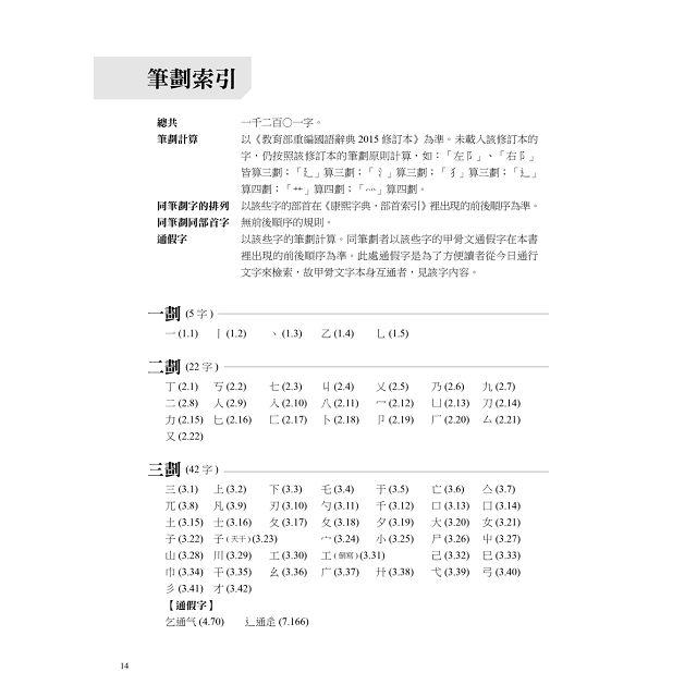 圖解甲骨文字典(全二卷,首刷限量一千組,加贈手工打造精美竹盒,每套均有專屬編號及典藏卡)