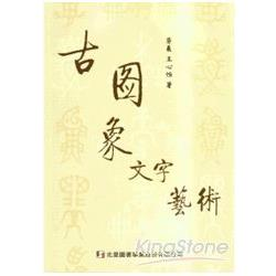 古國象文字藝術