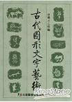 古代圖形文字藝術