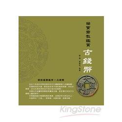 榮寶齋教鑑賞:古錢幣(彩色)