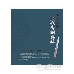榮寶齋教鑑賞:三代青銅兵器(彩色)