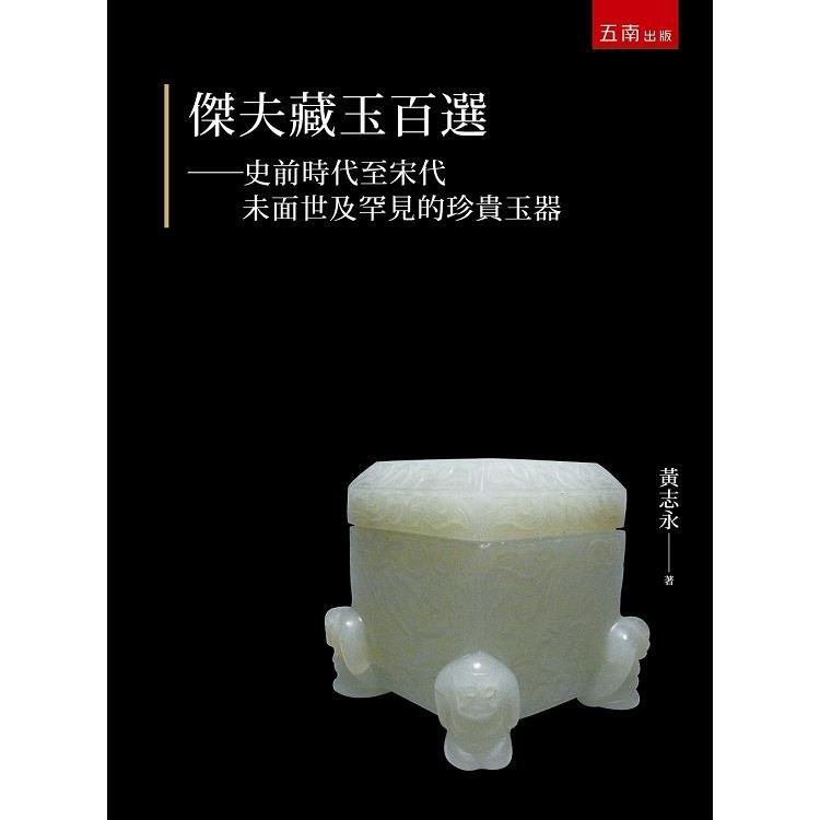 傑夫藏玉百選-史前時代至宋代未面世及罕見的珍貴玉器