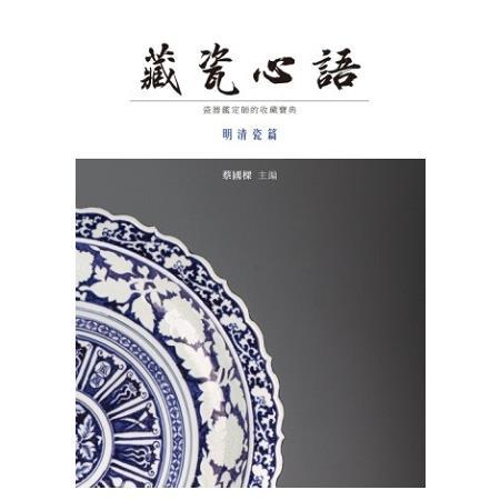 藏瓷心語--明清瓷篇