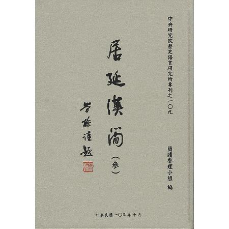 居延漢簡(肆)-中央研究院歷史語言研究所專刊之109 (精裝)