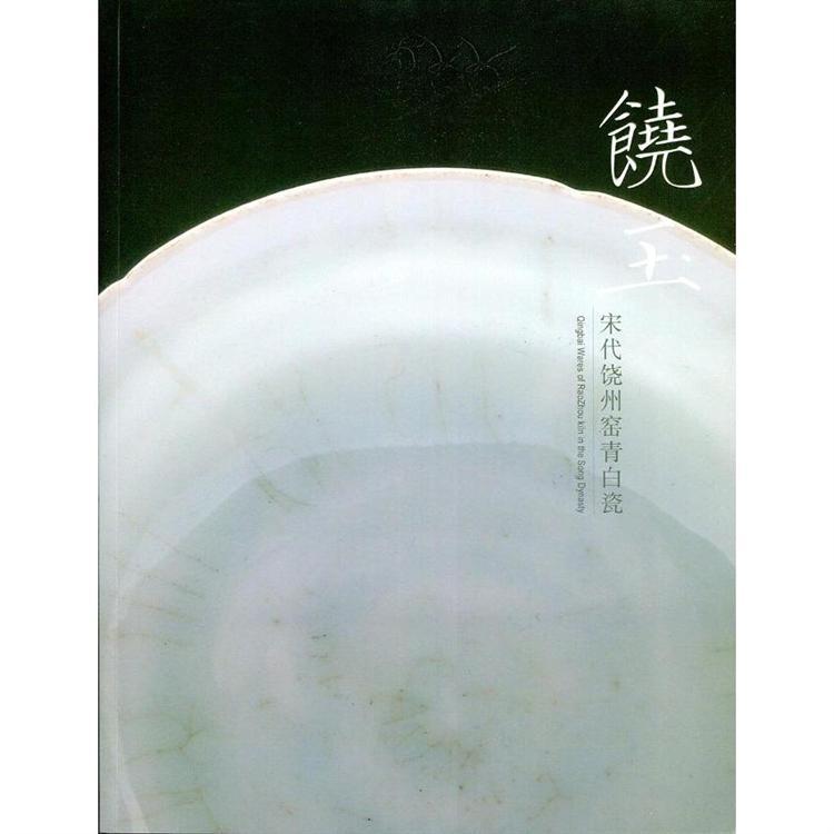 饒玉:宋代饒州窯青白瓷