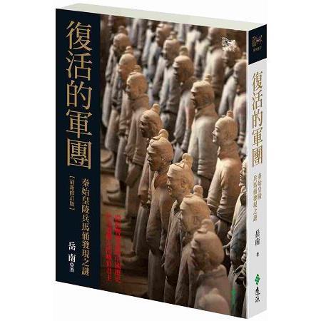 復活的軍團:秦始皇陵兵馬俑發現之謎(最新修訂版)