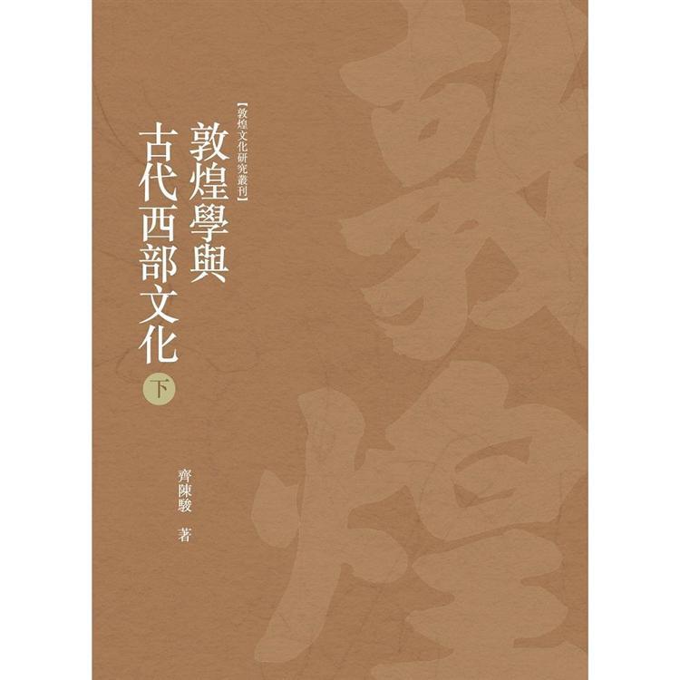 敦煌學與古代西部文化 下冊