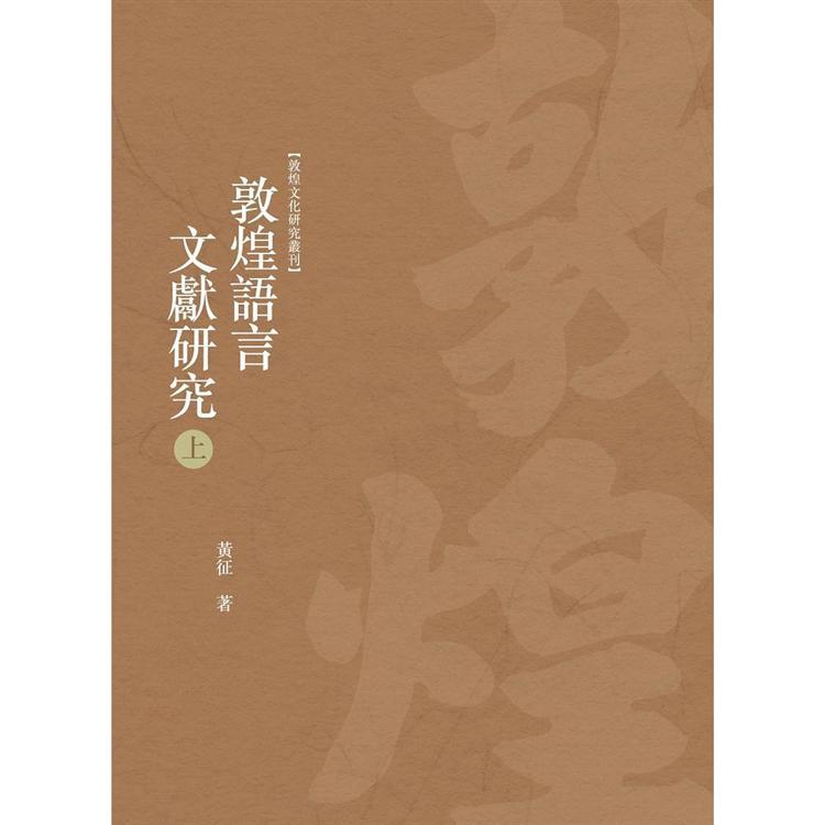 敦煌語言文獻研究 上冊