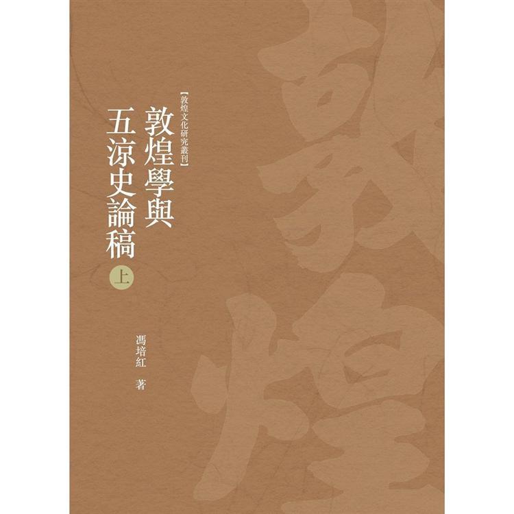 敦煌學與五涼史論稿 上冊