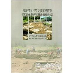 高雄市莫拉克災後重建市圖那瑪夏分館遺址考古搶救發掘報告書(附光碟)