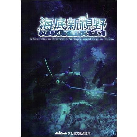 海底新視野-2013水下考古成果展專刊