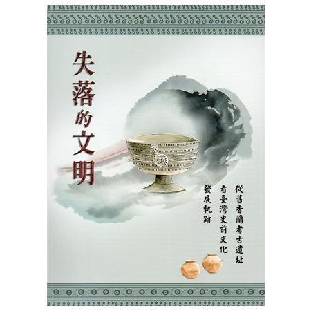 失落的文明:從舊香蘭考古遺址看臺灣史前文化發展軌跡(軟精裝)