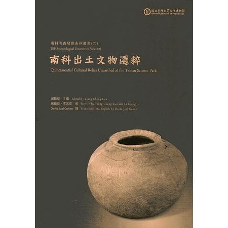 南科出土文物選粹 : Quintessential cultural relics unearthed at the Tainan science park