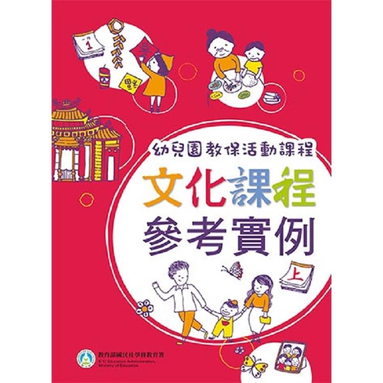 幼兒園教保活動課程:文化課程參考實例