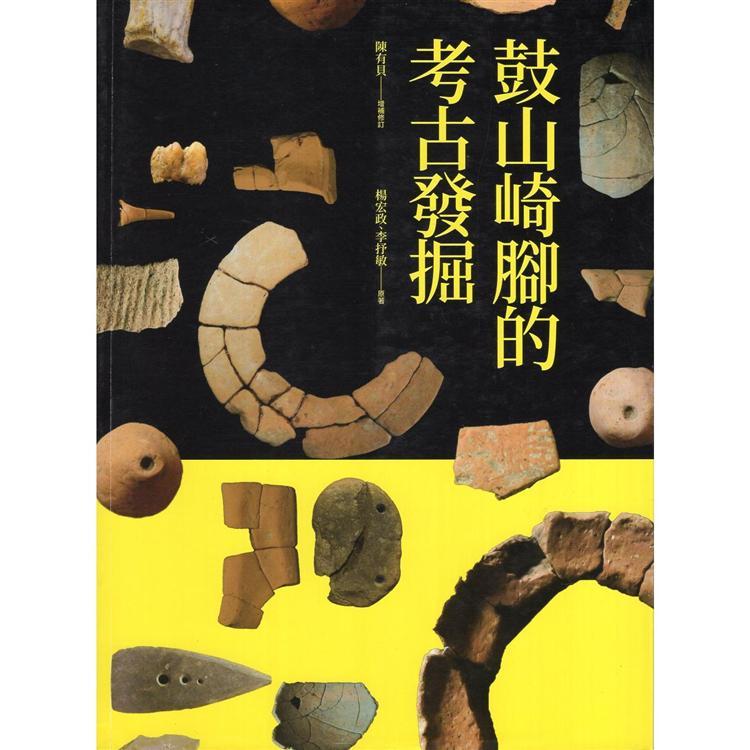 鼓山崎腳的考古發掘