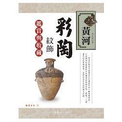 黃河彩陶紋飾鑑賞與收藏