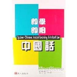 即學即用中國話