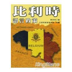 比利時語言政策