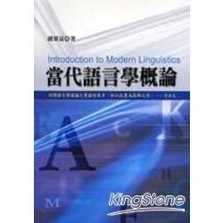 當代語言學概論(初版)