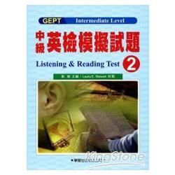 中級英檢模擬試題(2)
