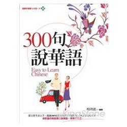 300句說華語(隨書附贈聽力光碟)