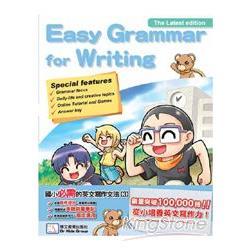 國小必需的英文寫作文法(3)