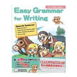 國小必需的英文寫作文法(4)