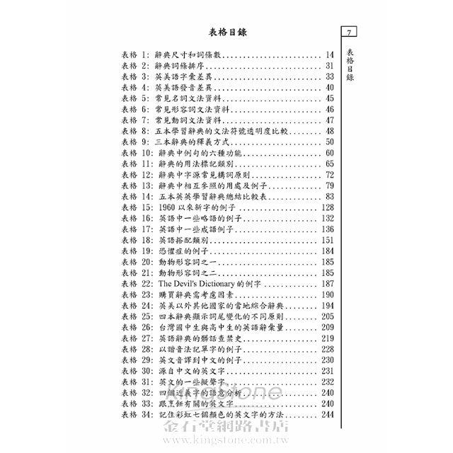 英文辭典與學英文(繁體中文版)