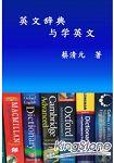 英文辭典與學英文(簡體中文版)